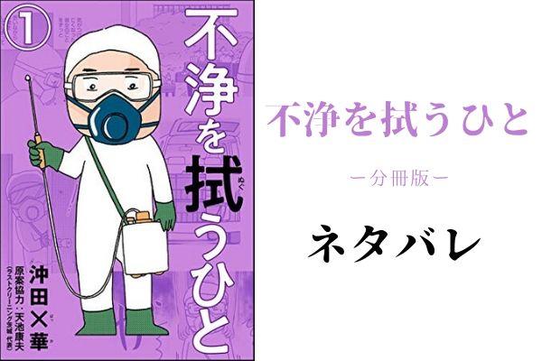 不浄を拭うひと分冊版の凛子さんはシてみたいの最新話ネタバレネタバレ