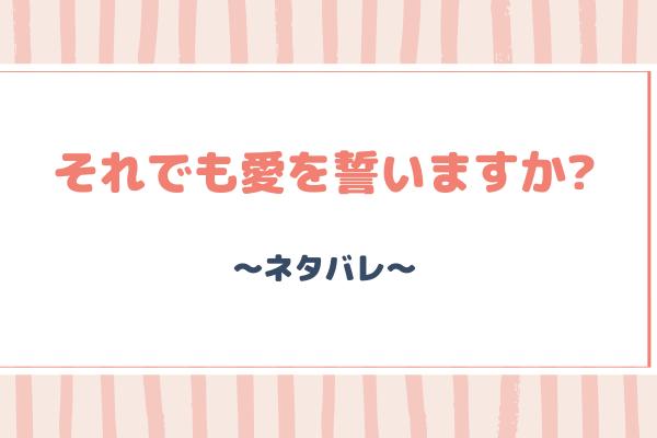 それでも愛を誓いますか?の凛子さんはシてみたいの最新話ネタバレネタバレ